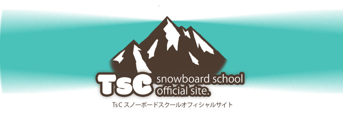 [20-21new]TsCスノーボードスクールOfficial Page